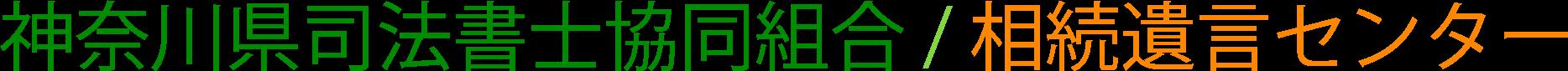 神奈川県司法書士協同組合|相続・遺言センター